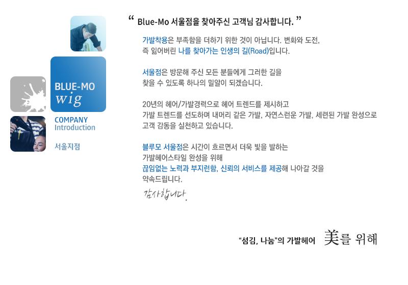 서울지점 인사말