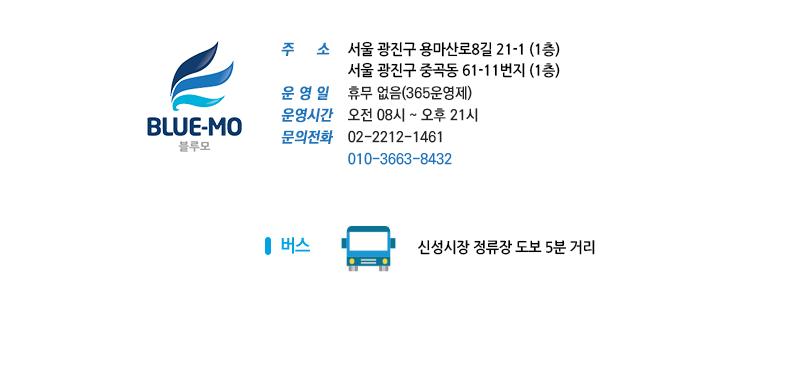 서울지점 오시는 길